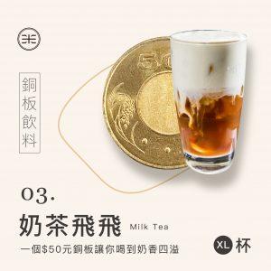 台南飲料店銅板飲料
