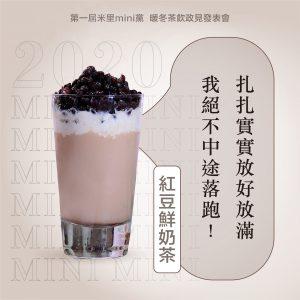 紅豆鮮奶茶