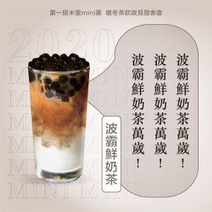 波霸鮮奶茶