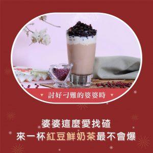 台南飲料紅豆鮮奶茶