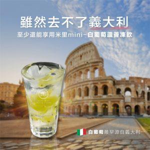 義大利飲料店