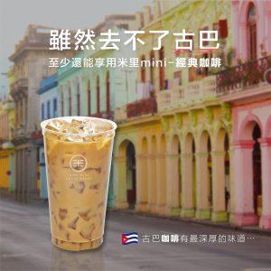 古巴飲料店