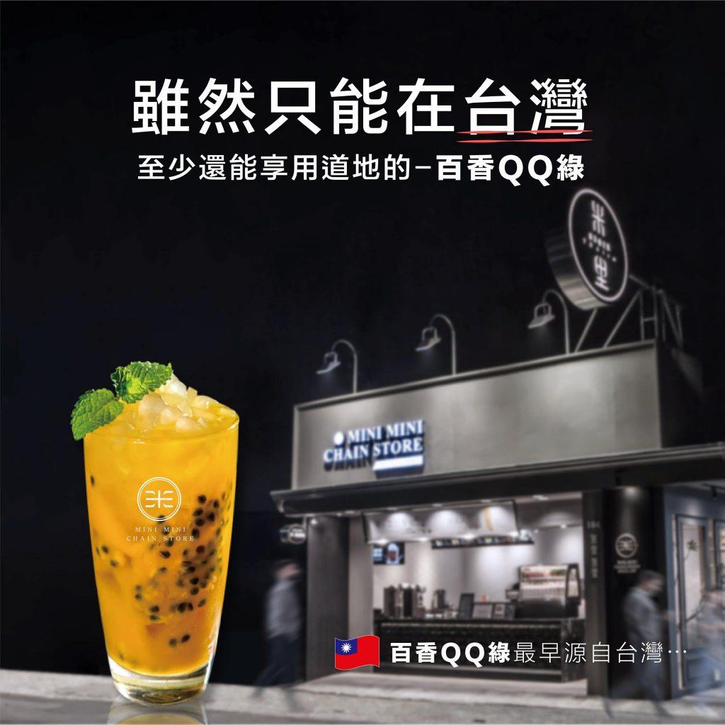 台灣飲料店