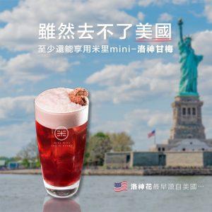 美國飲料店