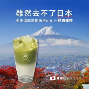 日本飲料店
