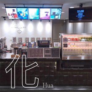 米里台南善化飲料店
